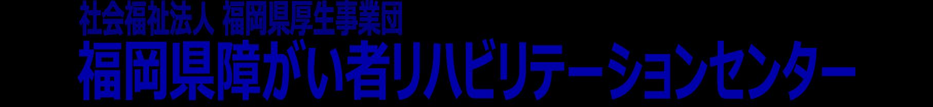 福岡県障がい者リハビリテーションセンター